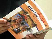 هنرنمای پارسیان، تریلر دوبله فارسی 'یادگاران مرگ – بخش 1′ را منتشر کرد