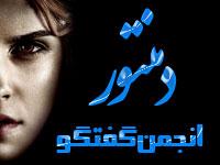 انجمن گفتگو ۳۰۰۰ نفره شد