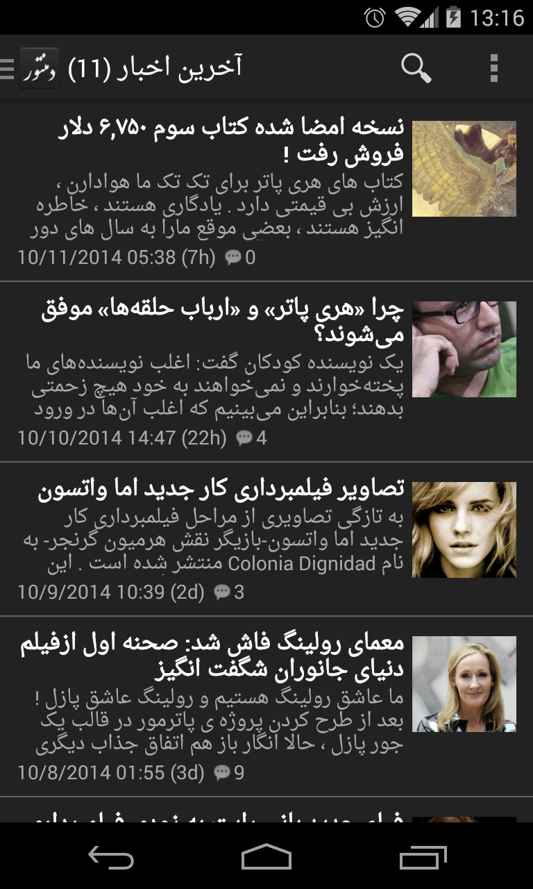Screenshot_2014-10-11-13-16-23