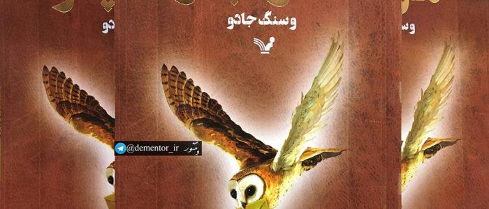 روی جلد کتاب هری پاتر و سنگ جادو