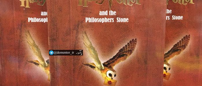 پشت جلد کتاب هری پاتر و سنگ جادو
